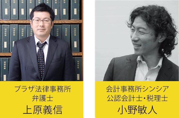 会計事務所シンシア公認会計士・税理士 小野敏人・プラザ法律事務所弁護士 上原義信