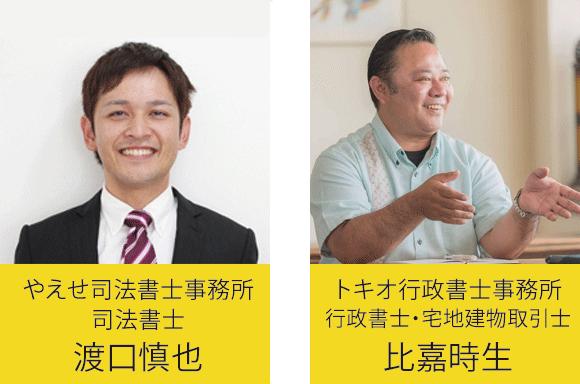 やえせ司法書士事務所 渡口慎也・宅地建物取引士 行政書士 比嘉時生