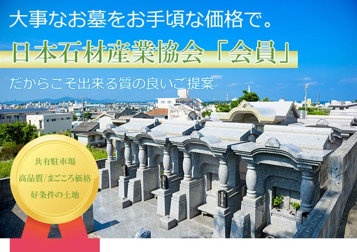 大事なお墓をお手頃な価格で。日本石材産業協会「会員」だからこそ出来る質の良いご提案