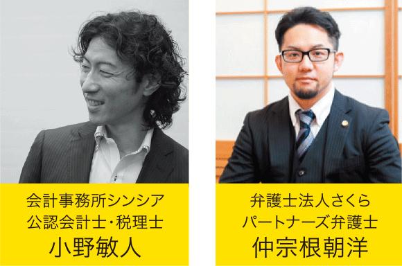 会計事務所シンシア公認会計士・税理士 小野敏人・弁護士法人さくらパートナーズ弁護士 仲宗根朝洋
