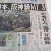 熊本、阪神級M7*3