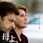母よ、「第68回カンヌ国際映画祭審査員賞」鑑賞