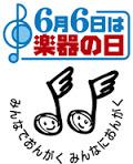 楽器ロゴ決定