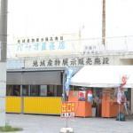 沖縄市パヤオ直売店に行きました。