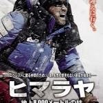 ヒマラヤ地上8000mの絆・実話映画鑑賞
