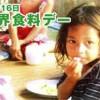 今日は「世界食糧デー」です。