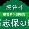 高志保の丘(読谷村)型枠工事