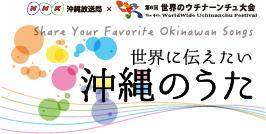okinawanouta_banner_2