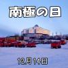 今日は南極の日です。