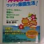 お勧めの本「沖縄移住」でワクワク楽園生活