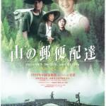 「山の郵便配達」・中国映画鑑賞