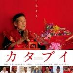 「カタブイ 沖縄で生きる」映画鑑賞