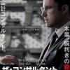 「ザ・コンサルタント」映画鑑賞