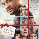 「素晴らしきかな、人生」映画鑑賞