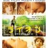 映画「ライオン・LION・25年目のただいま」鑑賞