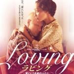 映画「ラビング・愛という名前のふたり」鑑賞