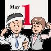 5月1日 今日は「メーデー」です。