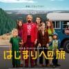 映画「はじまりへの旅」鑑賞