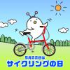 今日は、「サイクリングの日」です。