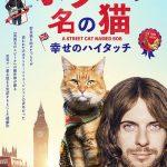 ジブン時間「ボブと名の猫」映画鑑賞