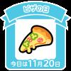 今日は、ピザの日です。