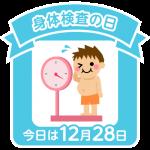 今日は「身体検査の日」です。
