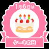 今日は、「ケーキの日」です。