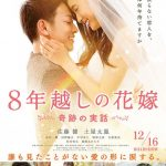 ジブン時間「8年越しの花嫁」鑑賞