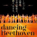 ジブン時間「ダンシング・ベートーヴェン」