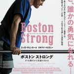 ジブン時間「ボストン・ストロング・ダメの僕だから英雄になれた」鑑賞