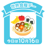 今日は、「世界食料デー」です。