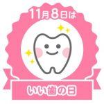 今日は「いい歯の日」です。