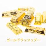 1月24日は「ゴールドラッシュ」の日です。