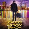 ジブン時間「アメリカン・ミュージック・ジャーニー」鑑賞