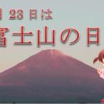 今日は、「富士山の日」です。