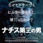 ジブン時間「ナチス第三の男」鑑賞