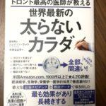 ジブン時間「世界最新の太らないカラダ」読書タイム