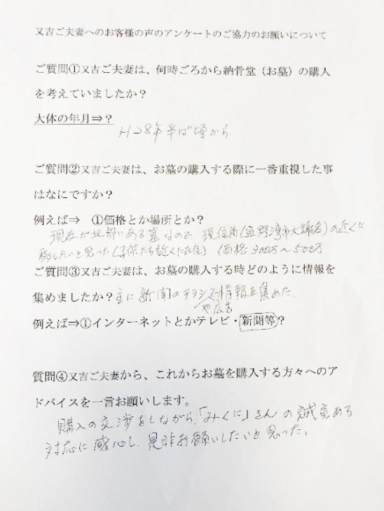 又吉家:アンケート