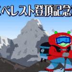 今日は、「エベレスト登頂記念日」です。