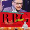 ジブン時間「RBG 最強の85才」鑑賞