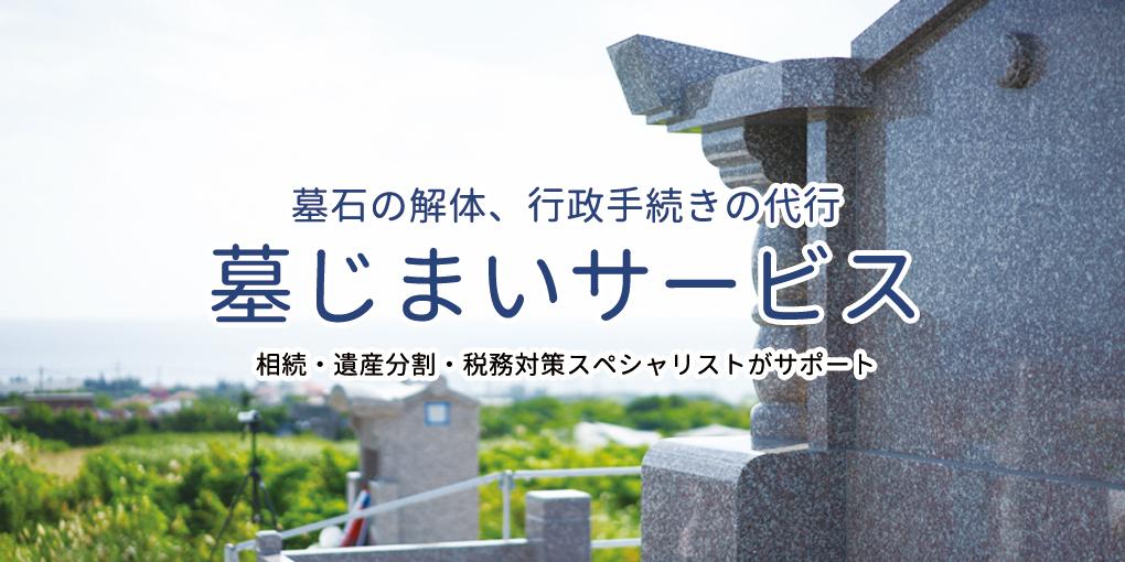 沖縄の墓じまいサービス-墓石の解体・行政手続きの代行-