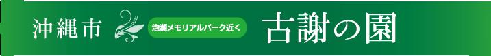 沖縄市古謝の園