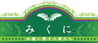 沖縄のお墓・墓石の販売/墓じまいサービス | みくに株式会社