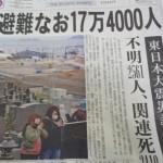 🙇震災から5年 今応援できること☀