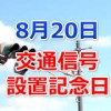 今日は、交通信号の日です。