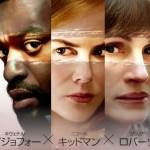 映画「シークレット・アイズ」鑑賞してきました。