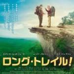 映画ロングトレイル鑑賞