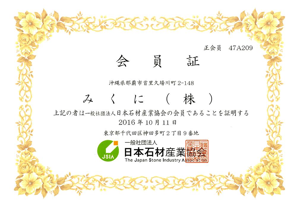 日本石材産業協会「会員証」