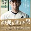 沖縄を変えた男 映画鑑賞