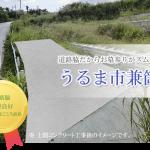 うるま市兼箇段(かねかだん)の園・草刈終了